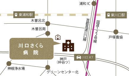 川口さくら病院への地図